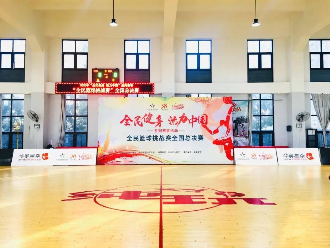"""""""全民健身 活力中国""""系列赛事全民篮球挑战赛圆满收官"""