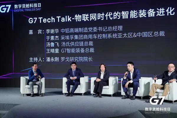 近五年100000台G7数字货舱2.0智能设备投放市场的新