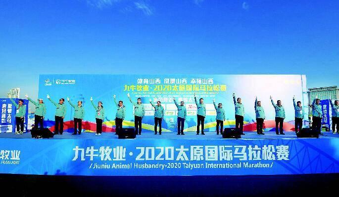 2020太原国际马拉松赛开赛