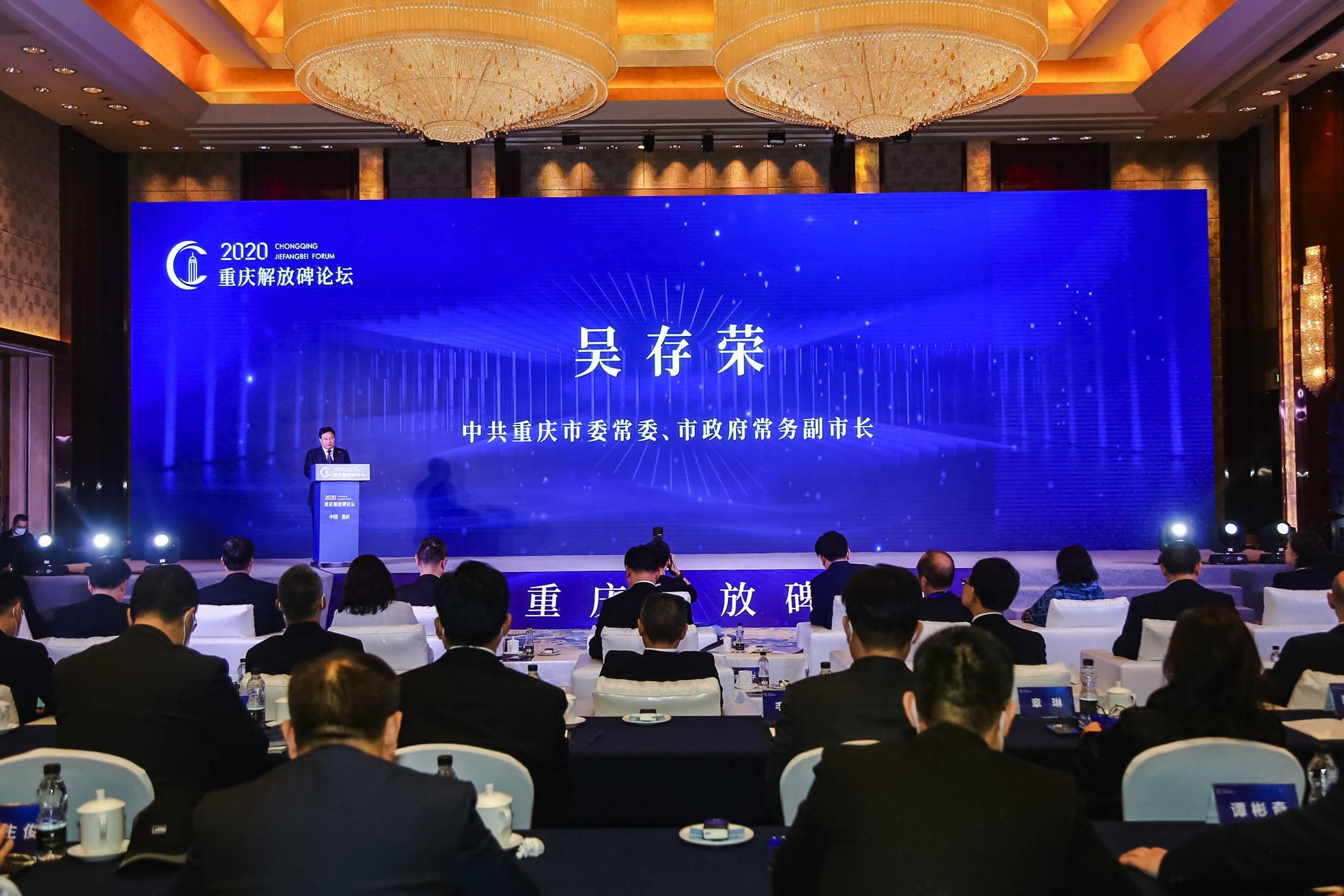 助力建设国际消费中心城市核心承载区2020重庆解放碑论坛成功举办