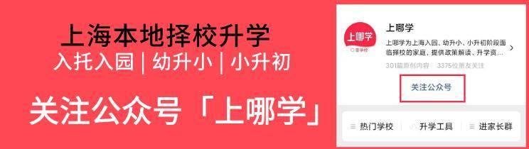 好消息!上海又一新建小学完成封顶,明年招生!这区好学校接连开办,即将腾飞