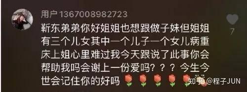 华讯投资:追星老人遭短视频冒充靳东诈骗!警惕新型诈骗方式