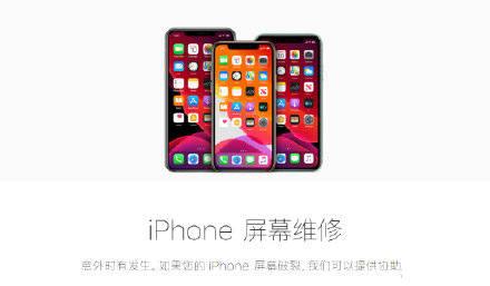 iPhone12系列屏幕维修价格 iPhone12屏幕是什么材质?
