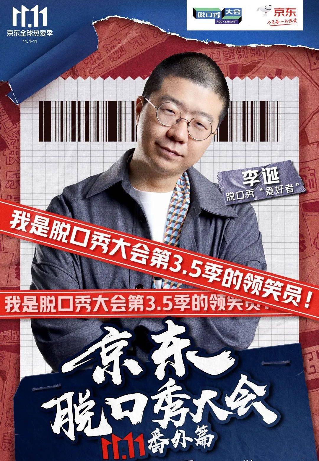 """京东还能这样?11.11三大主场在此,京东零售集团CEO徐雷喊你来""""理性消费"""""""