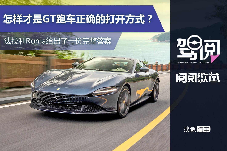 打开GT跑车的正确方法是什么?法拉利罗马给出了一个完整的答案7na
