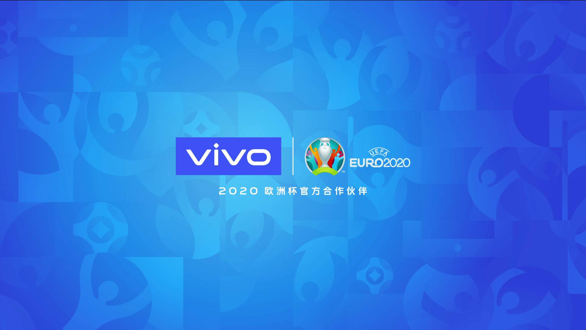 vivo进入欧洲六大市场,成为欧洲杯全球官方合作伙伴