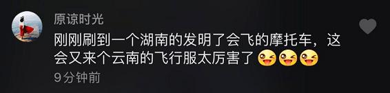 云南小伙花80万自制飞行服!目标:飞越黄河!