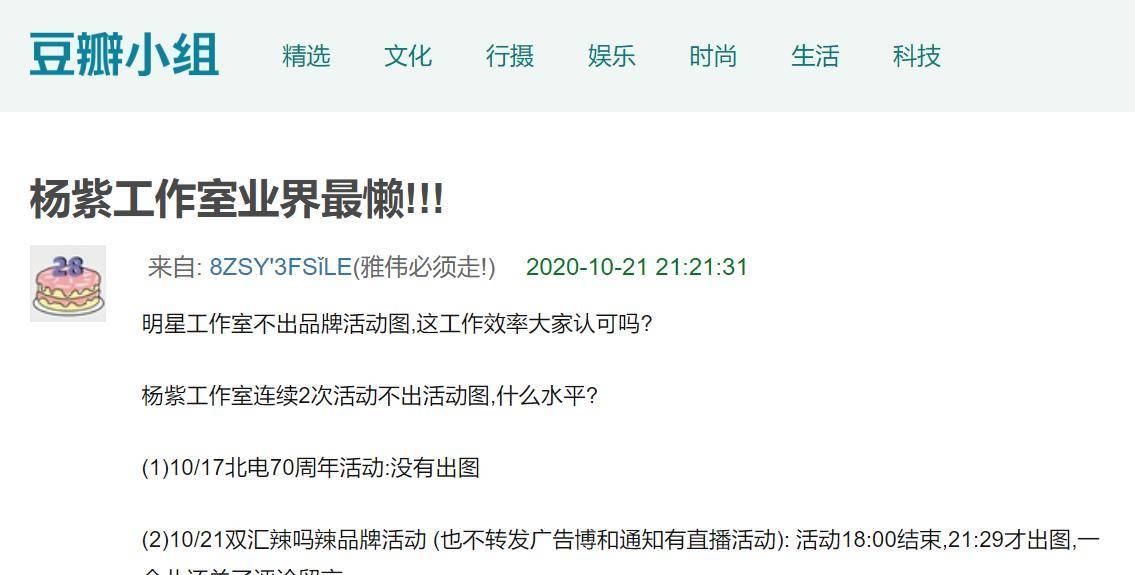 杨紫情境室被评为最懒球队,粉丝们为此撕毁情