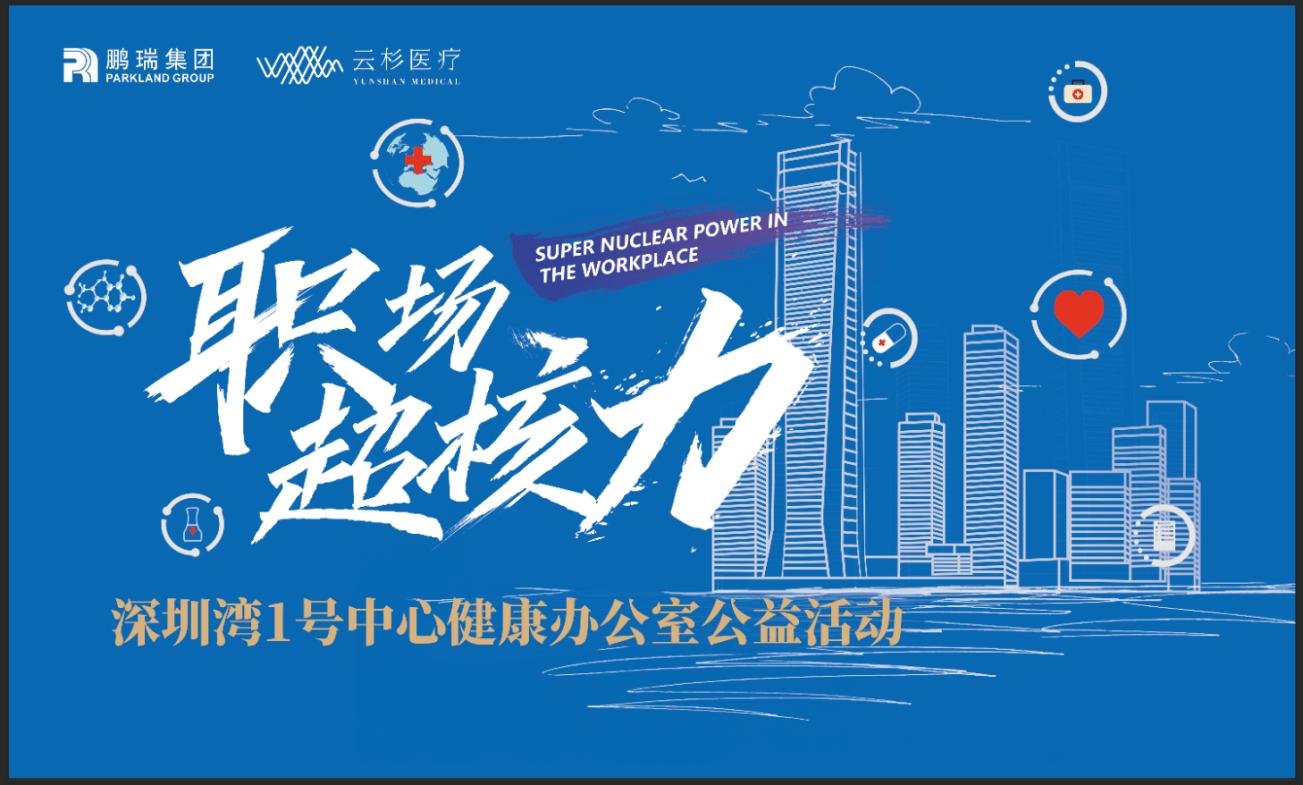 """鹏瑞集团深圳湾1号中心""""职场超核力""""活动成功举办"""