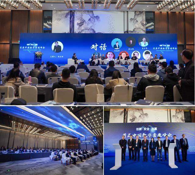 中国数字营造峰会举行,中望三维内核