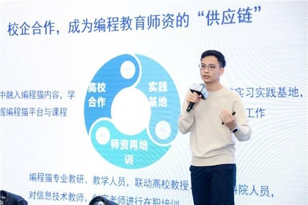 第78届中国教育装备展示会开幕,编程猫携校园编程教育普惠方案亮相