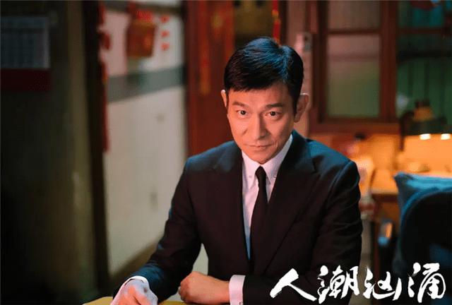 刘德华电影人潮汹涌剧照