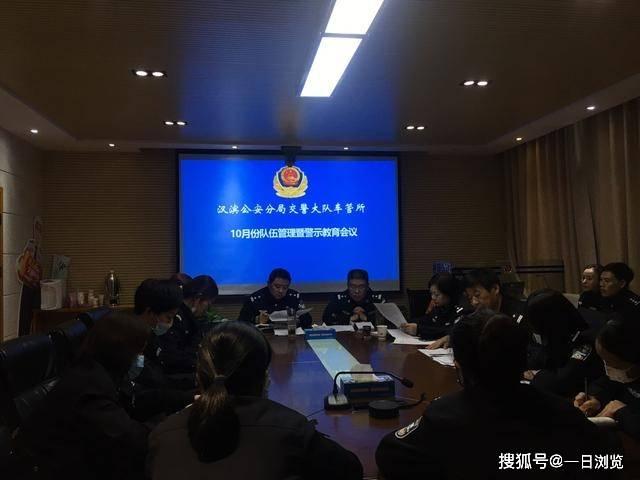 汉滨公安分局交警大队车管所开展警示教育
