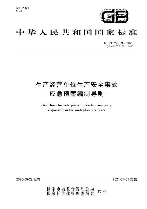 GBT 29639-2020(生产经营单位生产安全事故应急预案编制导则)