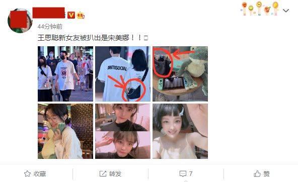 """恒达注册王思聪再与绯闻女友连麦 被对方备注为""""少女王"""" (图3)"""