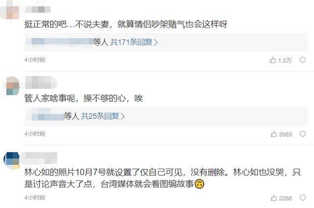 林心如删除与霍建华合照,3天前刚在陌头打骂,网友:还没和洽?(图3)