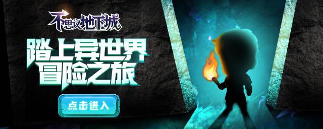 《不思议地下城》10.27正式上线链游玩家|秘境城堡、勇敢冒险