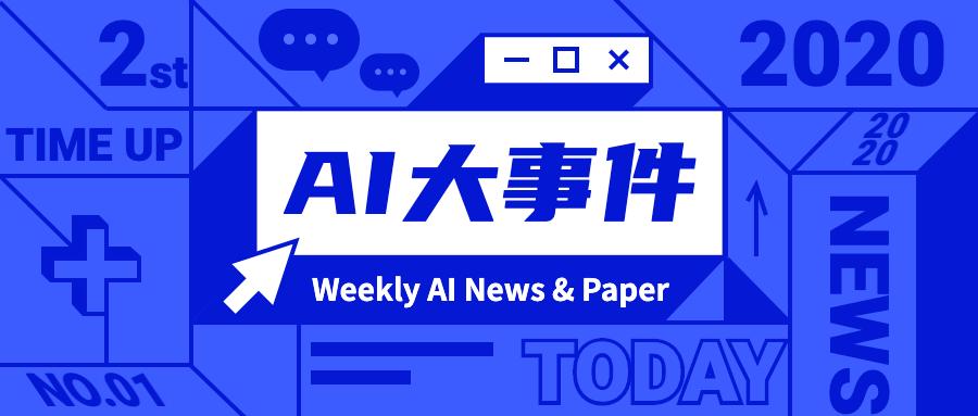 AI大事件|AI写出欧亨利式电影剧本,谷歌反垄断案