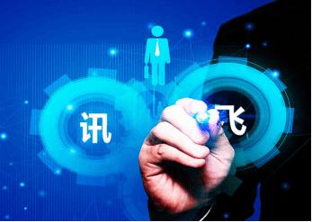 科大讯飞Q3净利润2.96亿元,预计全年保持增长势头_