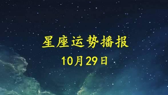 【日运】12星座2020年10月29日运势播报