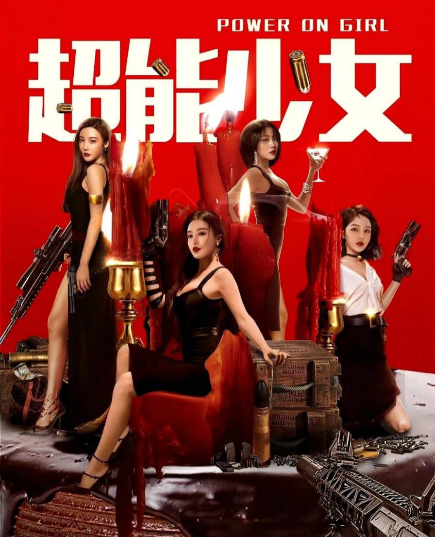 看海报是美女枪战片,看预告是女团出道片,《超能少女》正片太烂