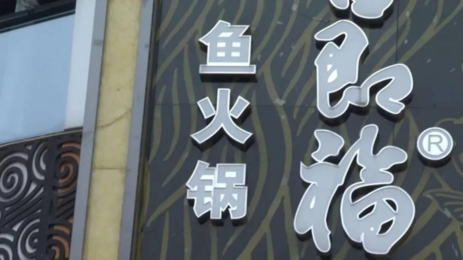 """太胆大!长江禁捕期,宜宾这家火锅店堂而皇之卖""""正宗""""河鱼?"""