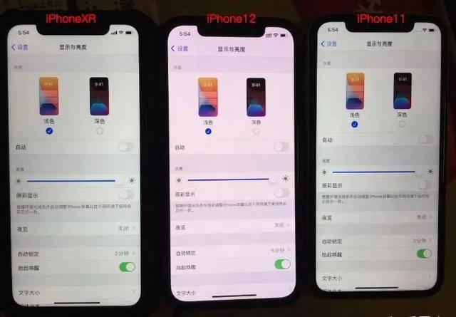 iPhone 12 出现屏幕发黄问题