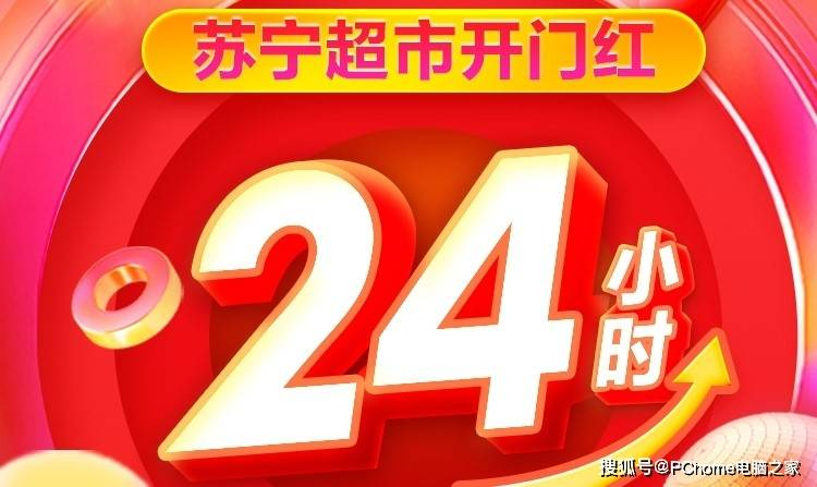 熬夜买健身食材!苏宁超市双十一代餐轻食同比增长290%