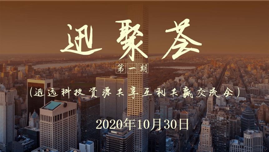 迎接挑战,整合创新:迅聚荟第一期RFID行业交流大会&餐宴圆满成功