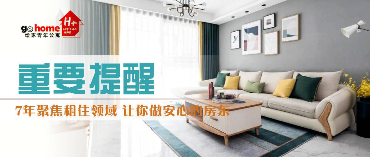石家庄老旧小区改造政策推进长租公寓老房翻新出租 (图1)