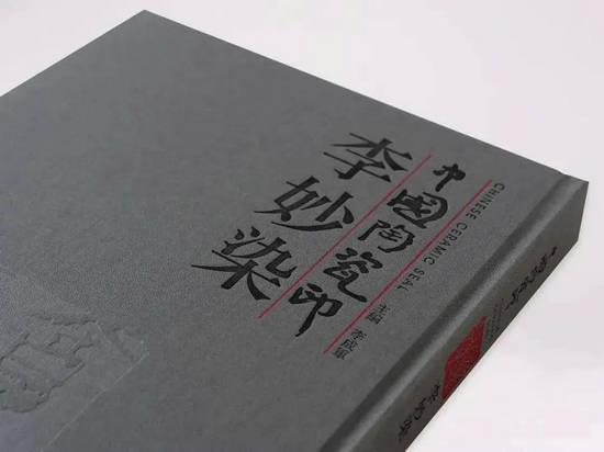 展讯 妙手丹青――李妙染书画印瓷作品宋庄展