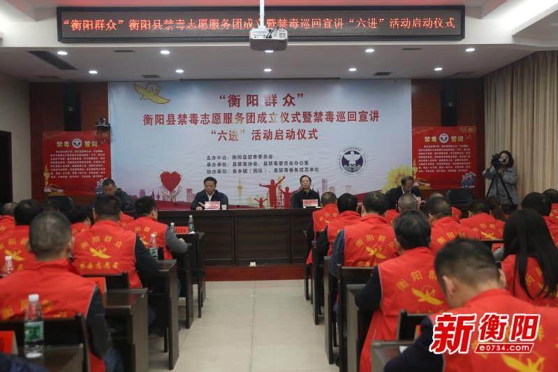 """打赢禁毒攻坚战:""""衡阳群众""""衡阳县禁毒志愿服务团成立"""