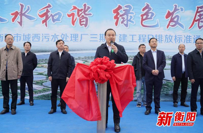 蒸水治理增添新助力!衡阳城西污水处理厂三期通水试运行