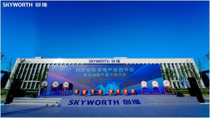 滁州创维智能家电产业园隆重开园,首批空调新产品下线