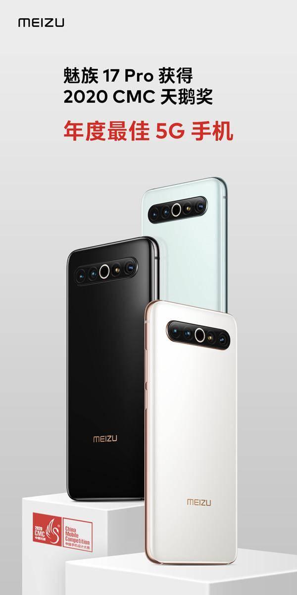 拿了日本优良设计奖 魅族17 Pro又获天鹅奖2020年最佳5G手机奖