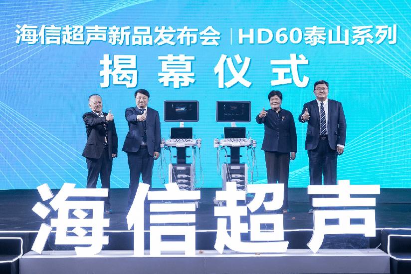 原创             最好用的超声产品来了,海信首台超声设备正式发布