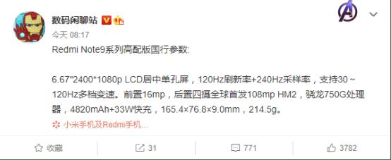 曝Redmi Note9国行版参数 有望11月中下旬发布