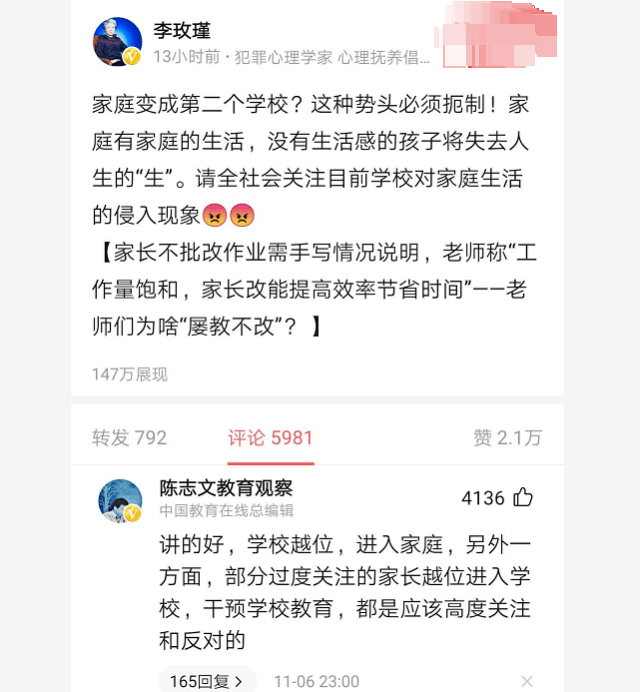 原创 李玟瑾:家庭不能变成第二个学校,必须扼制!