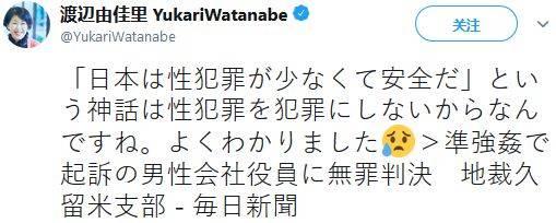 """日本一强奸犯被判无罪,原因竟是""""期间女子曾数次发出过声音"""""""