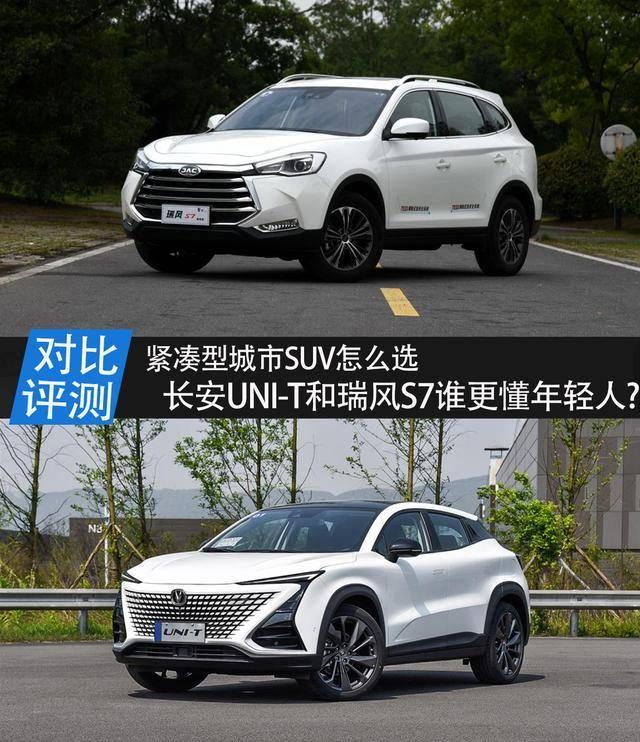 长安UNI-T和锐锋S7谁的原创年轻人SUV最好?
