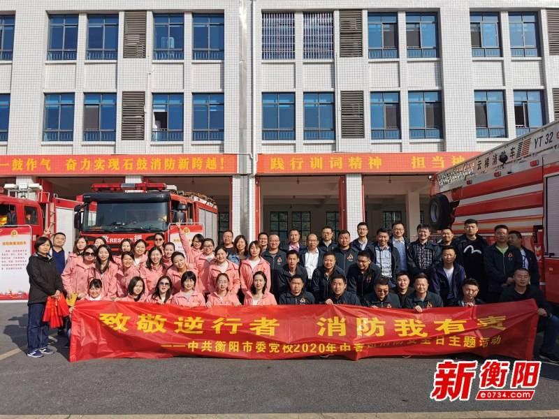 提高消防安全意识 衡阳市委党校中青班开展消防安全日活动