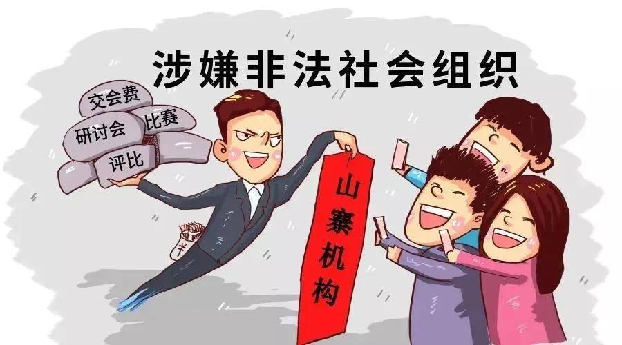 """""""中国制作师同盟""""等55家被非法社会组织依法关停!如何识别非法组织?"""