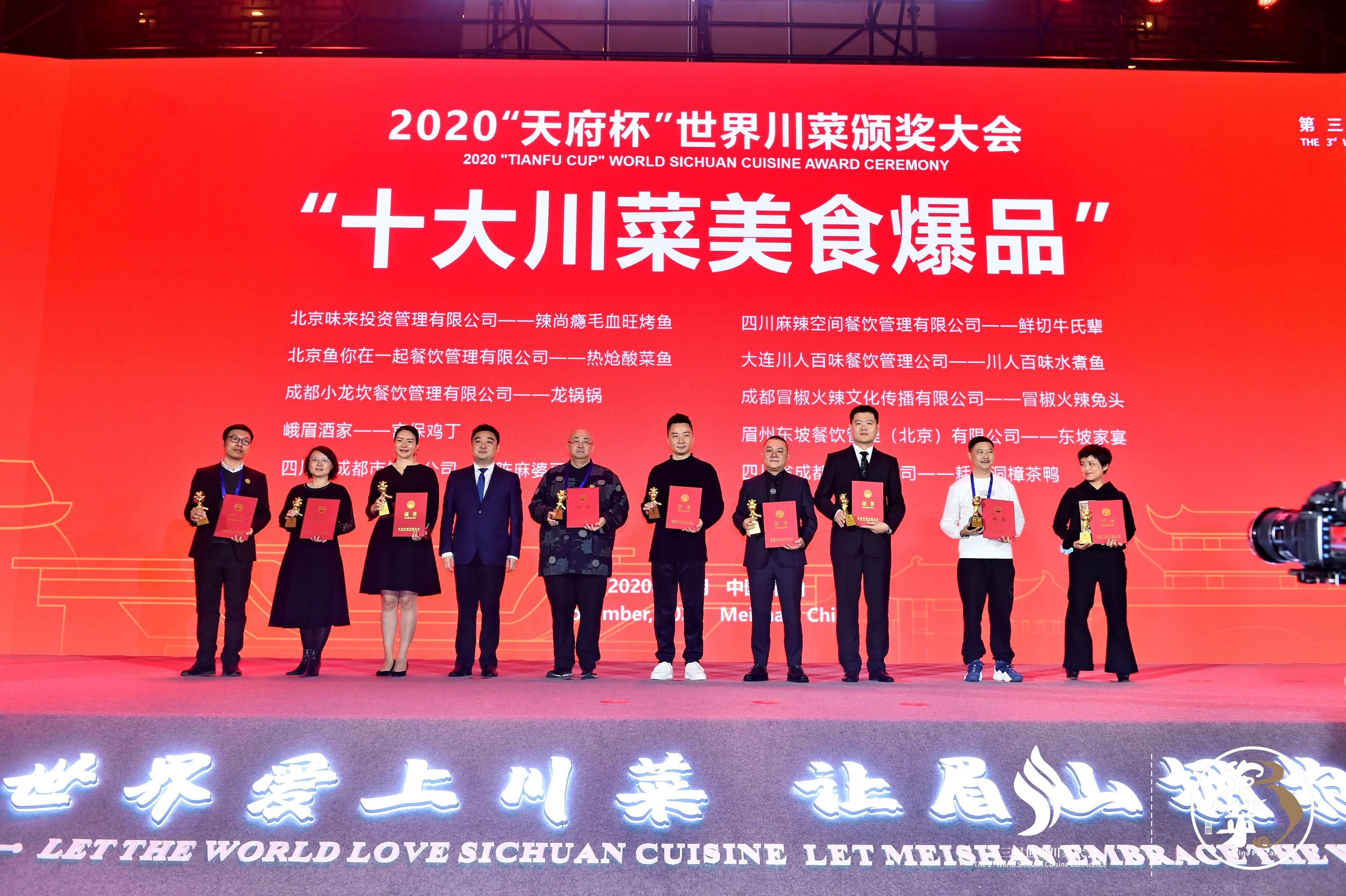 """鱼你在一起摘得""""2020十大川菜品牌、十大川菜美食爆品""""双料奖项"""