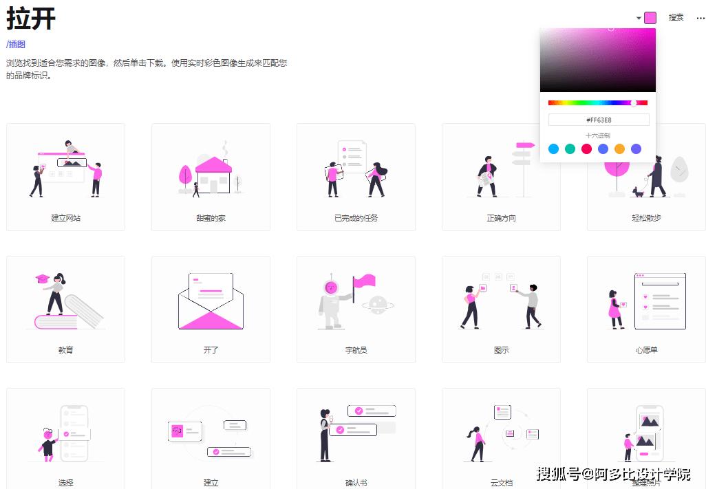 unDraw - 免费可商用设计图标 图标字体 第2张