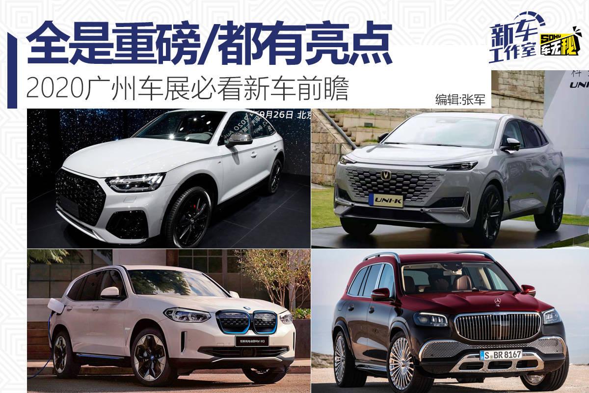 全是重磅/都有亮点 2020广州车展必看新车前瞻