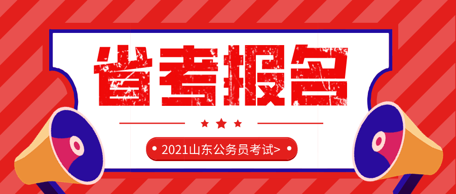 2021山东公务员考试11月20日报名,3大岗位变化值得关注