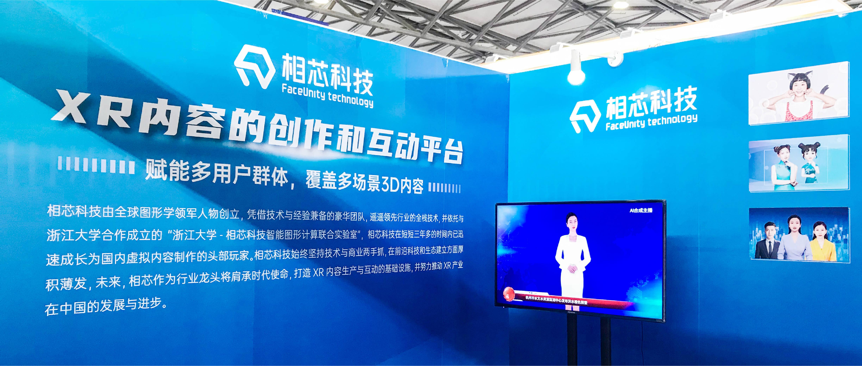 """打破XR内容生产桎梏,相芯科技""""中国国际VR/AR虚拟现实展""""大放溢彩"""