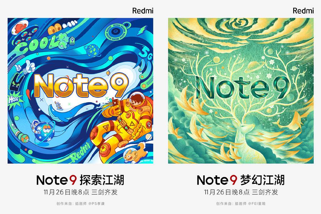原创             卢伟冰的超大杯来了 Redmi Note 9三剑齐发下周登场