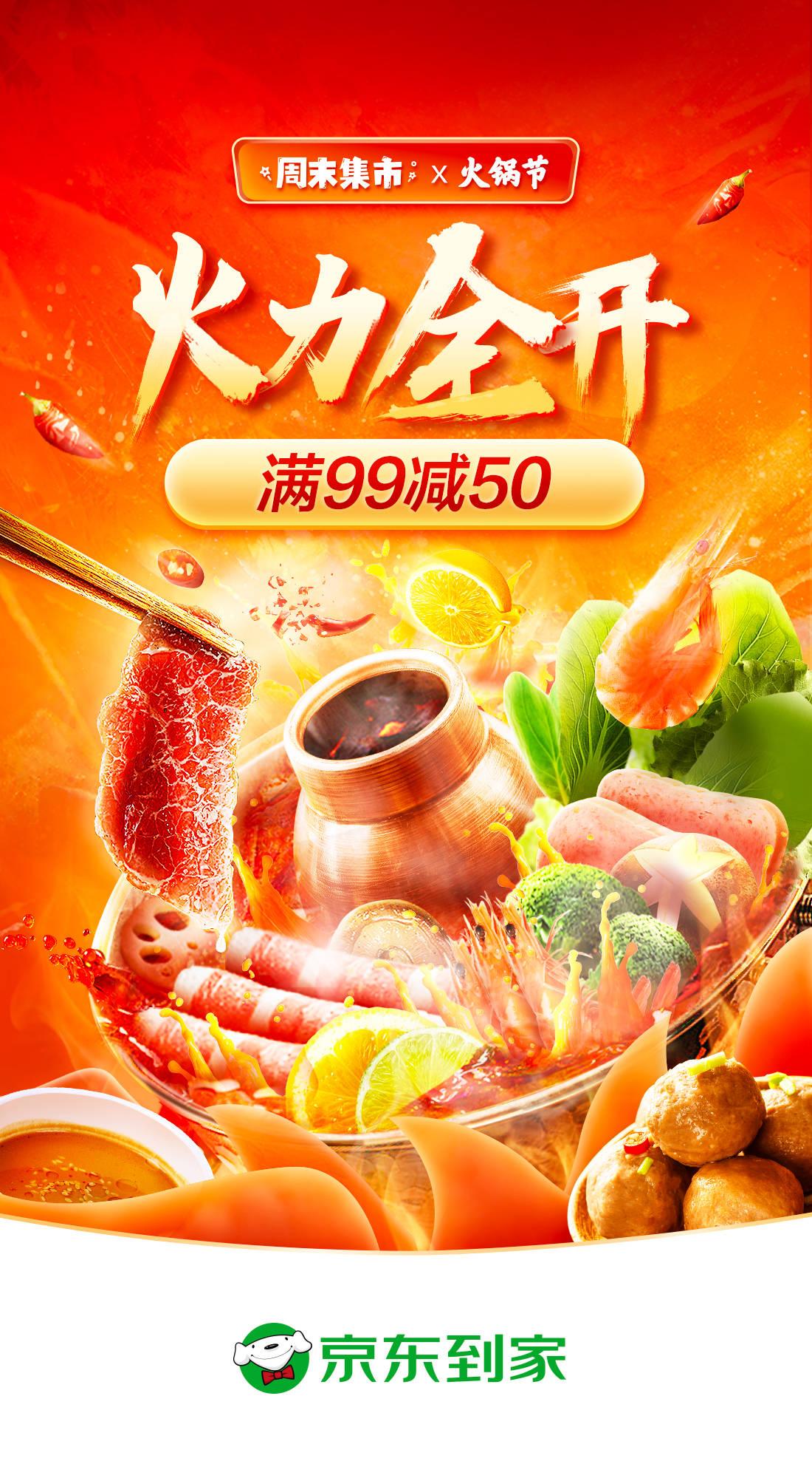 """京东到家火锅节来袭,这个周末一起快意""""火锅江湖""""!"""
