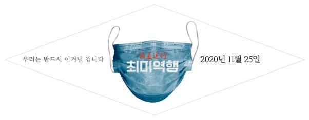 电影《最美逆行》于11月25日将在韩国在首尔各大院线上映!